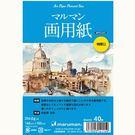 日本 maruman S144VC 水彩明信片 細目30入(3本入)