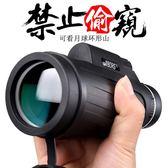升級金屬版手機單筒望遠鏡高倍高清夜視非人體透視演唱會望眼鏡 熊貓本