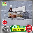 新304不鏽鋼保固 家而適 置物架 廚房收納 衛浴 無痕(1022)