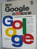 【書寶二手書T5/財經企管_HHH】關於GOOGLE的50個故事_朱宏斌
