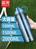 大容量塑料水杯子茶杯便攜太空杯超大號戶外運動水壺 露露日記