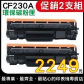 HP CF230A 【促銷2支組】黑色 環保碳粉匣 M203d/M203dn/M203dw/M227fdn/M227sdn/M227fdw