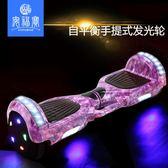 安福寶兩輪體感電動扭扭車成人漂移思維代步車兒童雙輪平衡車【全館免運】
