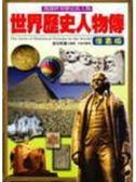 (二手書)世界歷史人物傳(漫畫版)