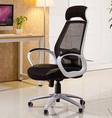 電腦椅弓形電腦椅家用辦公椅