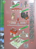 【書寶二手書T1/旅遊_OMX】台北古城深度旅遊:古城門.老街、近代建築_莊展鵬,王明雪