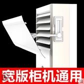 空調遮風板月子款櫃機冷氣擋風導風防風防直吹櫃式出風口擋板立式 NMS美眉新品