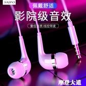 耳機入耳式vivo原裝華為手機重低音通用蘋果6plus有線K歌oppor11『摩登大道』