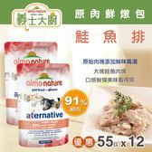 【毛麻吉寵物舖】AlmoNature 義士大廚原肉鮮燉包-鮭魚排(55g)-12件組 貓鮮食/副食罐/餐包