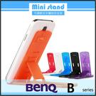 ◆Mini stand 可調節式手機迷你支架/ 手機架/ BENQ B50/ B502/ B505/ B506