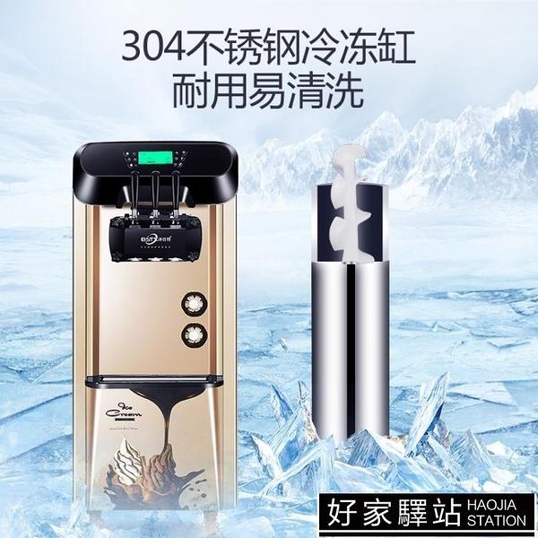 冰激淩機商用全自動三色雪糕機甜筒機台式立式軟質霜淇淋機