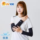 UV100 防曬 抗UV-涼感保濕彈力袖套-舒適臂圍