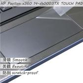 【Ezstick】HP X360 14-dh0000TX TOUCH PAD 觸控板 保護貼