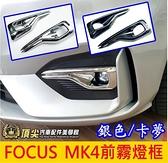 FORD福特【FOCUS MK4前霧燈框】2019-2021年FOCUS ST Line專用 卡夢霧燈罩 燈框