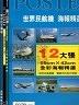 二手書R2YB《POSTERS世界民航機 海報精選集1+747巨無霸特集+空中巴