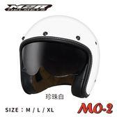 [中壢安信] M2R MO-2 素色 白 騎士 手工縫邊 復古帽 內墨片 安全帽 MO2