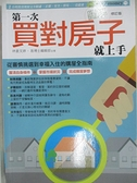 【書寶二手書T1/投資_BYN】圖解第一次買對房子就上手修訂版_林姜文婷