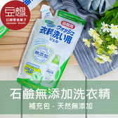 【豆嫂】日本雜貨 石鹼無添加洗衣精