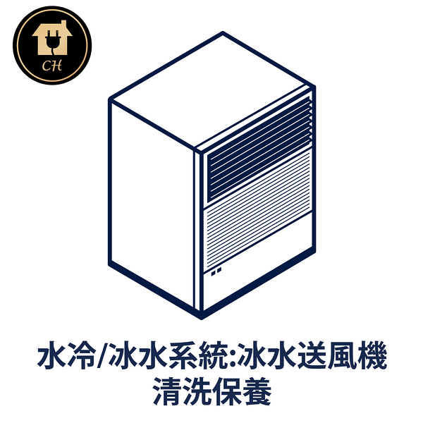 冰水送風機清洗保養服務 CH06