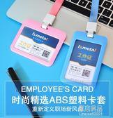 證件套工作證卡套帶掛繩工作牌掛套員工胸卡胸牌校牌公交飯卡學生卡透明工牌卡套     原本良品