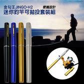 【樂】金勾王JINGO-H2迷你釣竿可拋投套裝組(顏色隨機、現貨優先)