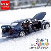 新款奔馳車模邁巴赫S600汽車模型仿真兒童玩具車合金車回力車模