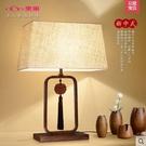 中式臺燈臥室床頭燈現代間約禪意溫馨暖光複古書房客廳新中式臺燈