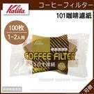 咖啡用具 Kalita 101 無漂白咖啡濾紙 NK101 100枚 1-2人用 扇形 咖啡行家必備!