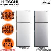 【HITACHI日立】414L變頻雙門冰箱 RV439