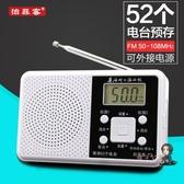 收音機 大學英語聽力考試專用學生收音機四六級46級四級外語考試用調頻校園考試用的 交換禮物