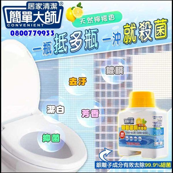馬桶清潔劑(6入)【3期0利率】【本島免運】