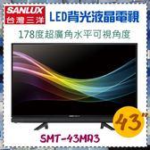 【SANLUX 台灣三洋】43型 背光液晶顯示器 附視訊盒《SMT-43MA3》178度超廣角水平可視角度