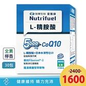 【友華 愛斯康】L - 精胺酸 沖泡飲品 30包/盒 原卡洛健能Q10加強版、全素【康富久久】