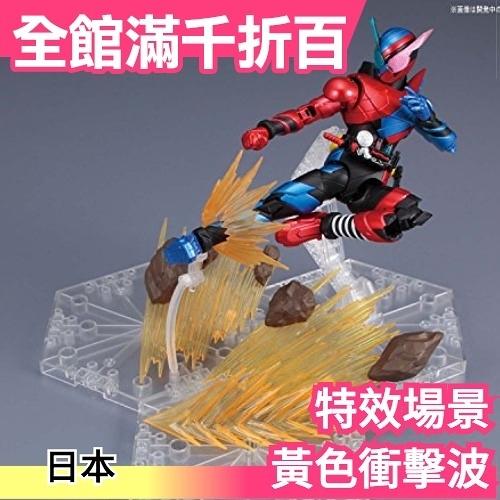 【黃色衝撃波】日版 BANDAI Figure-rise Effect 素體 七龍珠賽亞人 模型特效場景塗裝【小福部屋】