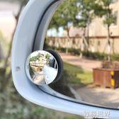 後視鏡 高清無邊框360度可調小圓鏡盲點鏡倒車鏡廣角鏡汽車后視鏡輔助鏡 智聯