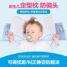 兒童枕頭 嬰兒枕頭矯正頭型防偏頭定型枕新生兒0-1-3歲寶寶兒童枕夏季透氣 芭蕾朵朵YTL