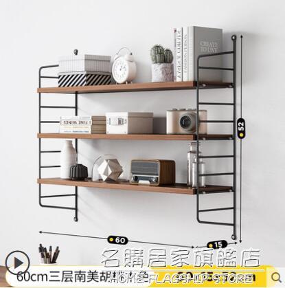 臥室書架墻上置物架免打孔隔板層板壁掛式鐵藝掛墻壁墻面置物架子 NMS名購新品