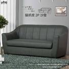 沙發【UHO】梅克-雙人貓抓皮沙發