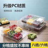 壓克力帶蓋調味盒八格廚房家用商用冰粉配料盒收納盒調料組合套裝 新品全館85折 YTL
