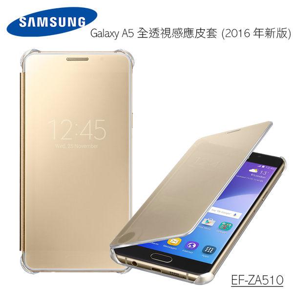 ◇Samsung Galaxy A5 (2016) SM-A510 原廠全透視感應皮套/EF-ZA510/東訊公司貨