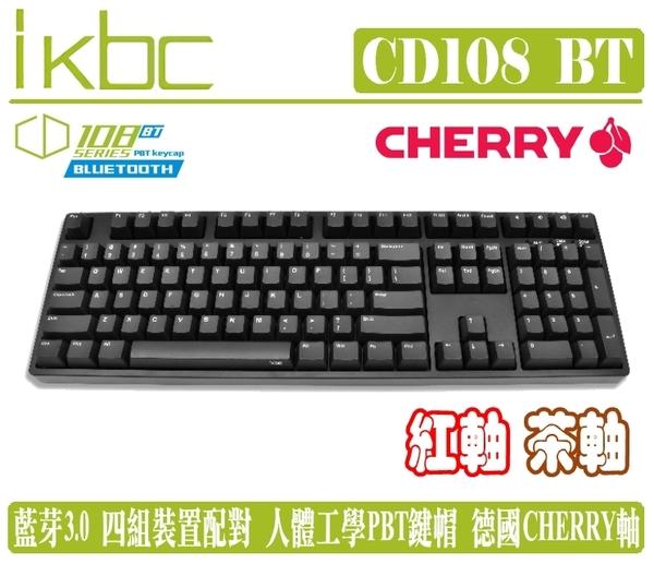 [地瓜球@] ikbc CD108 BT 藍芽 機械式鍵盤 CHERRY 茶軸 紅軸