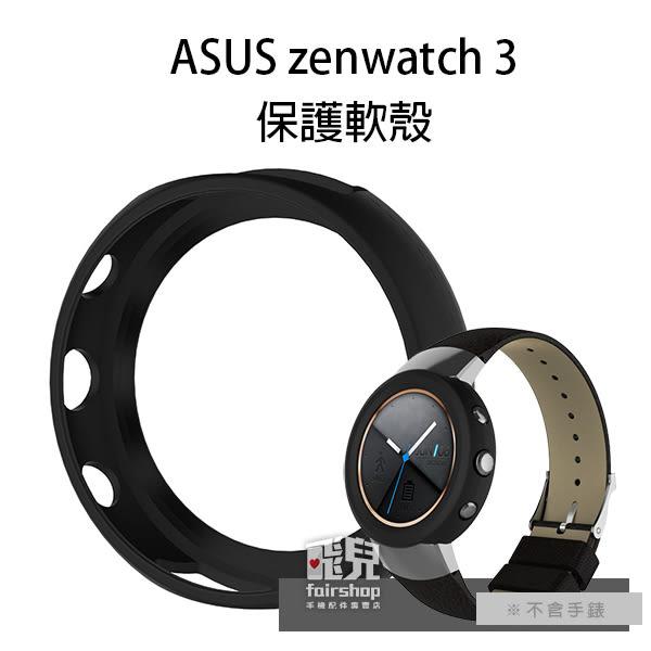 【飛兒】保護兼好看!ASUS zenwatch 3 保護軟殼 矽膠腕帶 錶帶 腕帶 替換錶帶 10 B1.17-12