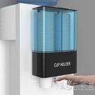 一次性杯子架子置物架飲水機杯架自動取杯器掛壁式裝放紙杯架杯托 小時光生活館