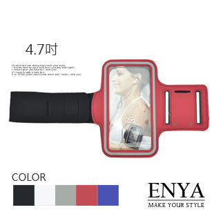iPhone6/6S 4.7吋 運動跑步手環 手機保護套 Enya恩雅