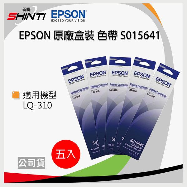 【五支入】EPSON LQ-310 LQ-310C ㊣ 原廠黑色色帶 S015641 / S015634