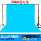 2米*2米攝影背景架 伸縮便攜背景布影棚架拍攝主播直播拍照支架子 降價兩天