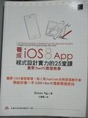 【書寶二手書T8/電腦_ZEB】養成iOS8 App程式設計實力的25堂課:最新Swift開發教學_Simon Ng