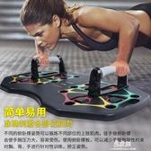 多功能俯臥撐板男家用運動健身器材訓練板伏地挺起器(快速出貨)