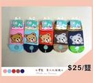 【YT店】(3~6歲)可愛熊寶貝與條紋圖案襪子/短襪/止滑襪/直版襪/童襪【台灣製MIT】
