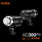 【EC數位】GODOX 神牛 AD300...